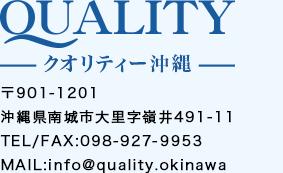 クオリティー沖縄 〒901-1207沖縄県南城市大里字古堅1424-1(301)TEL/FAX:098-927-9953 MAIL:info@quality.okinawa
